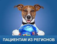 Прием пациентов из регионов россии и из-за рубежа